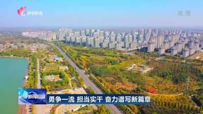 勇争一流 担当实干 济宁市自然资源和规划局:强保障促发展 抓保护守底线
