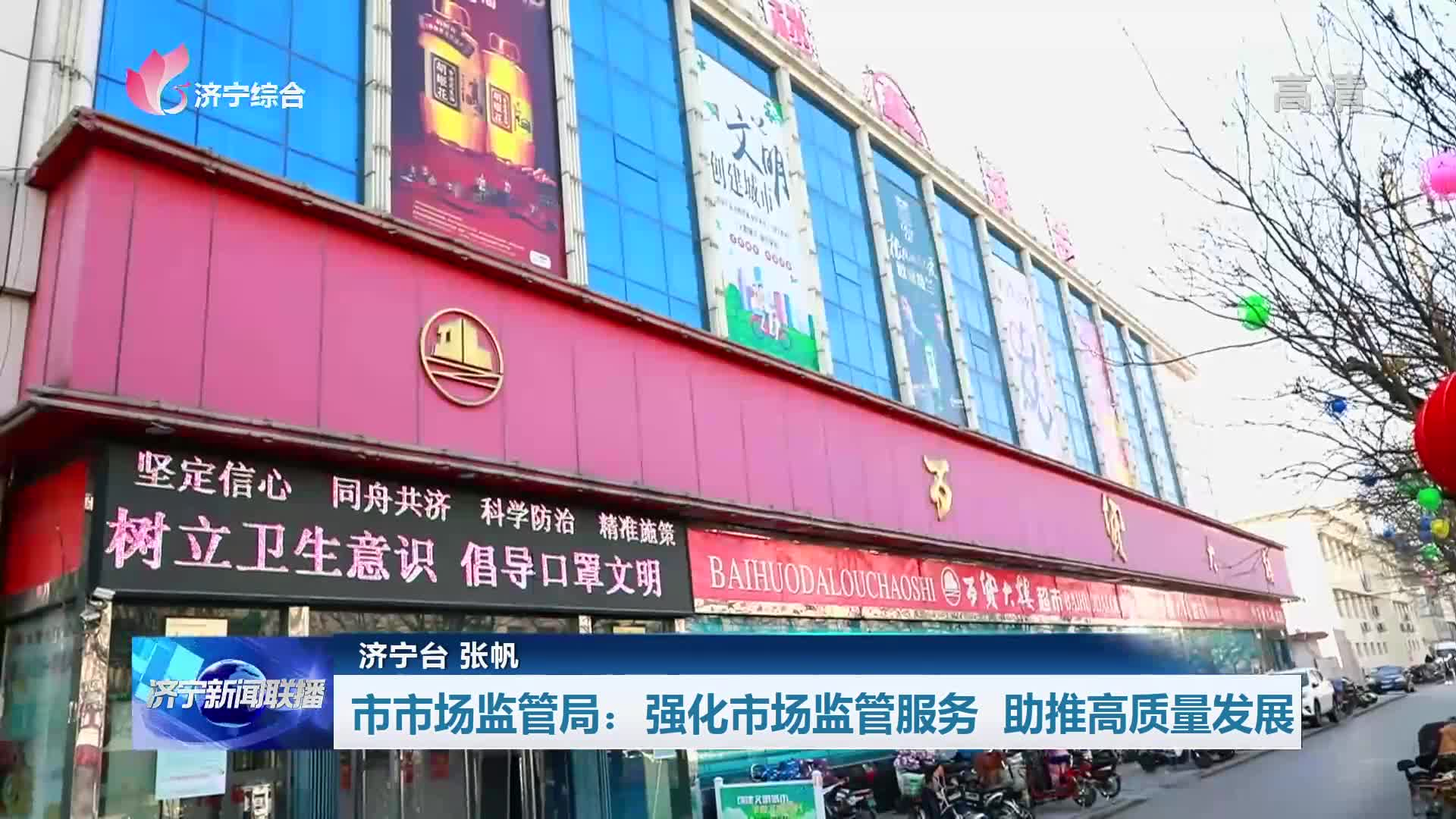 聚力重点工作攻坚 | 济宁市市场监管局:强化市场监管服务 助推高质量发展