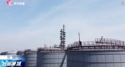 鄒城經濟開發區:加快建設重點項目 持續壯大工業經濟