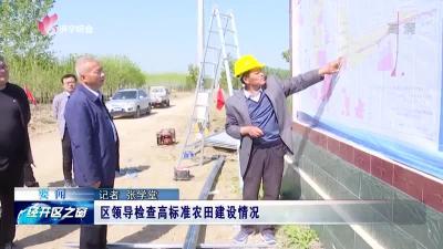 經開區領導檢查高標準農田建設情況