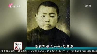 閆虹訪談|學研孔儒八十年·駱承烈