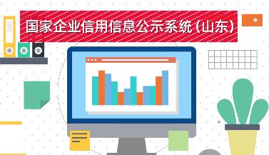 山东省市场监管局2020年度企业年报动画
