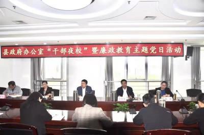 """泗水县政府办公室开展""""干部夜校""""暨廉政教育主题党日活动"""
