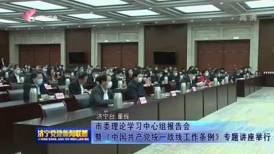 市委理論學習中心組報告會暨《中國共產黨統一戰線工作條例》專題講座舉行