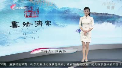 書法濟寧-20210406