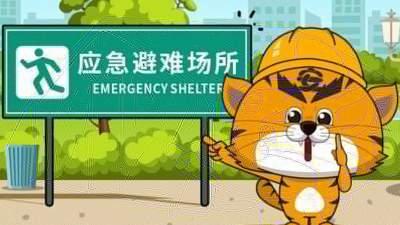 漫话安全 | 你能找到身边的应急避难所吗?