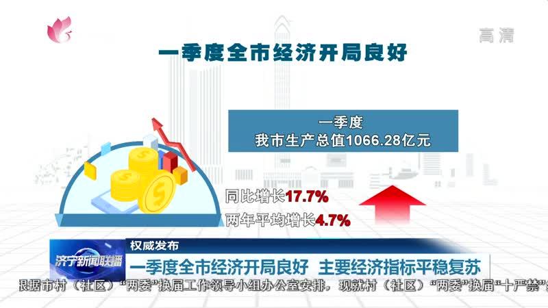 一季度濟寧經濟開局良好 主要經濟指標平穩復蘇
