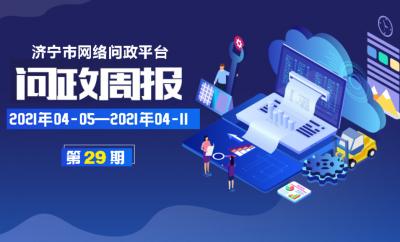 济宁市网络问政平台 一周问政热点(4月5日—4月11日)