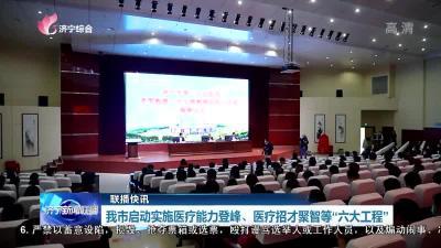 """济宁启动实施医疗能力登峰、医疗招才聚智等""""六大工程"""""""