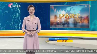 財金濟寧-20210420