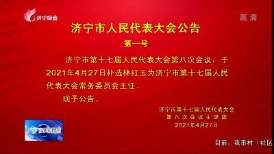 濟寧市人民代表大會公告  第 一 號