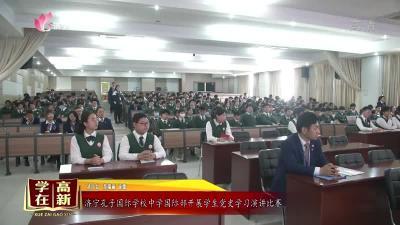 济宁孔子国际学校中学国际部开展学生党史学习演讲比赛