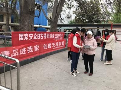 居安思危 共筑長城 金鄉縣司法局開展全民國家安全教育法治宣傳
