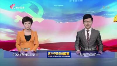 濟寧黨建新聞聯播_20210412