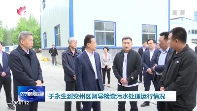 于永生到兗州區督導檢查污水處理運行情況