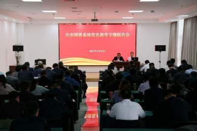 济宁市国资委举办全市国资系统党史学习教育专题讲座