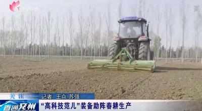 """兗州區""""智慧農機""""大顯身手 助力春耕生產"""