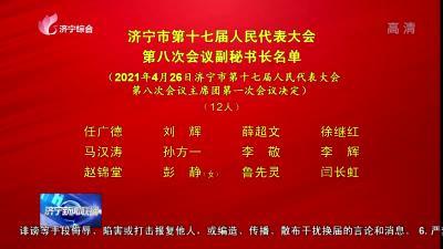 濟寧市第十七屆人民代表大會 第八次會議副秘書長名單