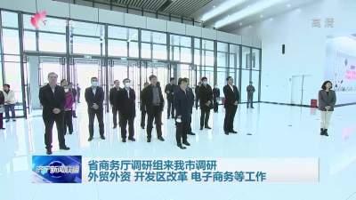 省商务厅调研组来济宁调研外贸外资、开发区改革、电子商务等工作