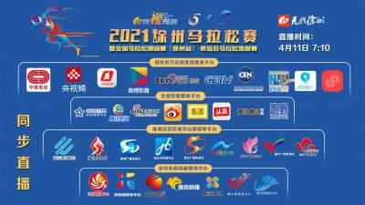 2021徐州马拉松赛暨全国马拉松锦标赛(徐州站)·奥林匹克运动会马拉松选拔赛