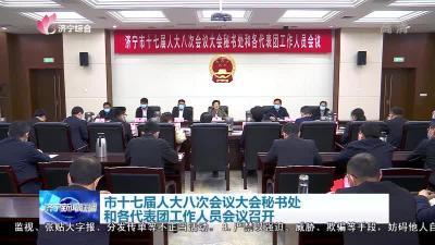 市十七屆人大八次會議大會秘書處和各代表團工作人員會議召開