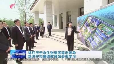 林红玉于永生张继民等市领导到济宁市廉德教育馆参观学习
