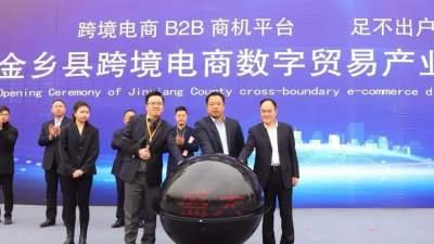 金乡县跨境电商数字贸易产业园正式开园