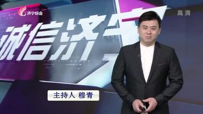 诚信济宁-20210425