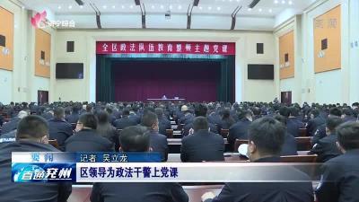 兗州區領導為政法干警上黨課