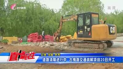 道路清障进行中   古槐路交通疏解项目20日开工