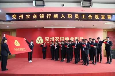 """兗州農商銀行 上好新入職員工""""合規第一課"""""""
