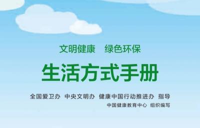 【文明健康 绿色环保】生活方式手册:讲文明篇