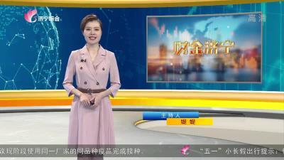 財金濟寧-20210424