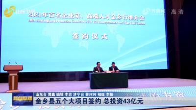金乡县五个大项目签约 总投资43亿元