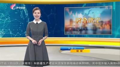 財金濟寧-20210413