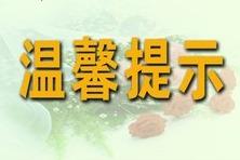 济宁市2021年上半年教师资格面试温馨提示