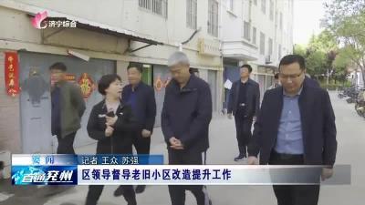 兗州區領導督導老舊小區改造提升工作