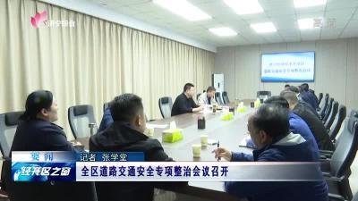全區道路交通安全專項整治會議召開