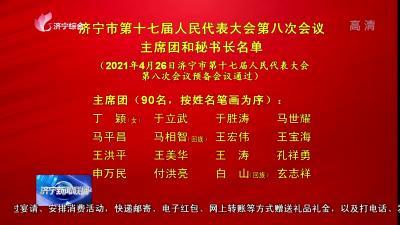 濟寧市第十七屆人民代表大會第八次會議 主席團和秘書長名單