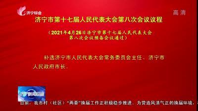 濟寧市第十七屆人民代表大會 第八次會議議程