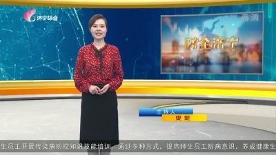 財金濟寧-20210406