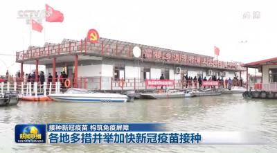 央視《新聞聯播》關注微山成立流動接種隊,進島上船為群眾服務