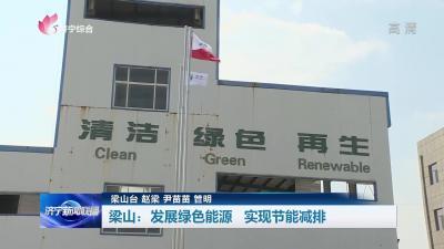 梁山发展绿色能源 实现节能减排 改善生态环境