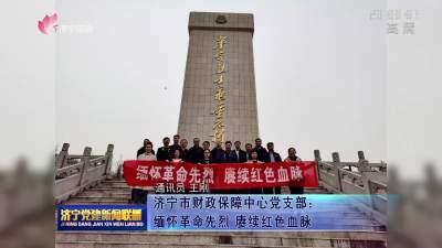 濟寧市財政保障中心黨支部:緬懷革命先烈 賡續紅色血脈
