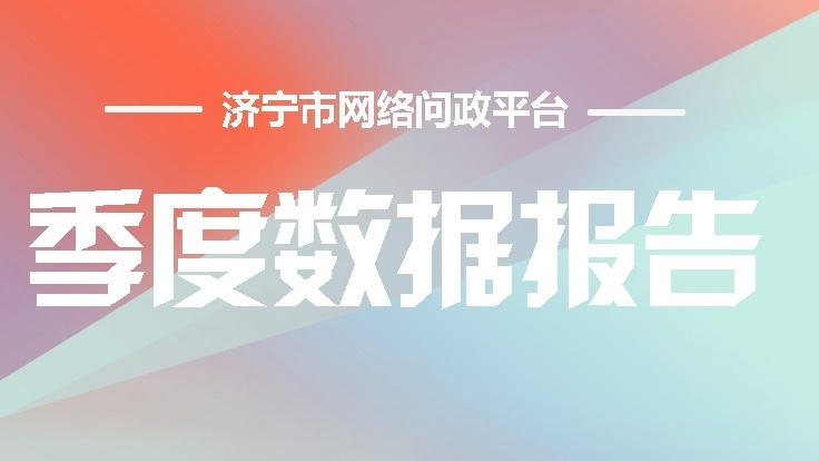 濟寧市網絡問政平臺季度數據報告 6千余件網民訴求獲回應