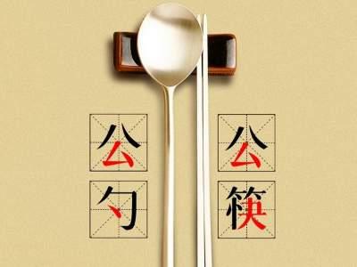 添一双公筷 保一份健康 你习惯使用公筷了吗