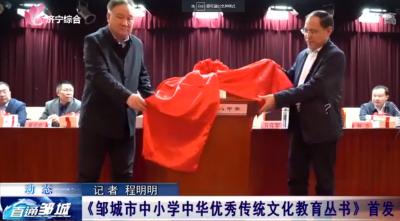 《鄒城市中小學中華優秀傳統文化教育叢書》首發