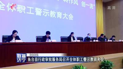 魚臺縣行政審批服務局召開全體職工警示教育大會