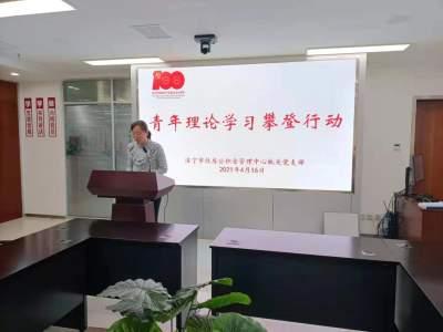 """濟寧市住房公積金管理中心:""""百年黨史,紅色經典""""我來讀"""