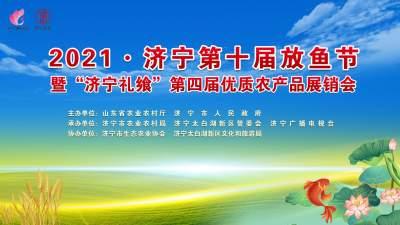 """2021·济宁第十届太白湖放鱼节暨""""济宁礼飨""""第四届优质农产品展销会"""